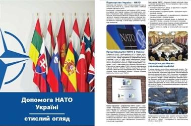 Буклет «Допомога НАТО Україні»